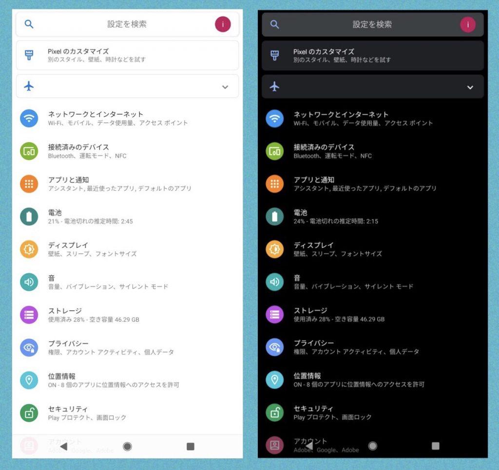 新androidos Android 10 が配信 新機能や変更点は Icracked 修理スタッフブログ