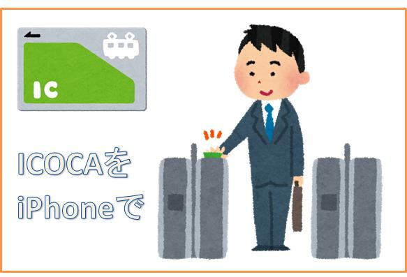 アプリ イコカ 「モバイルSuica」と「SMART ICOCA」、どっちがおトクなのか。
