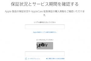 ケア 確認 アップル iPhoneがAppleCare+に加入しているか確認する方法は?